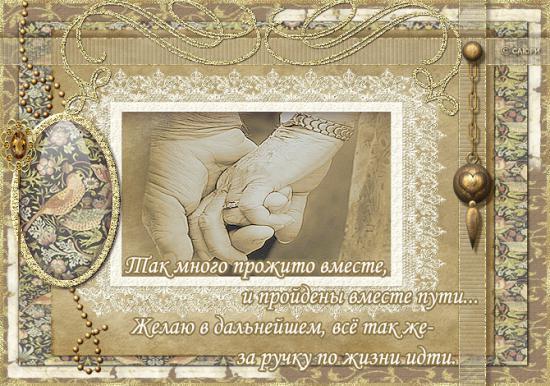 Поздравления с днем свадьбы дедушке и бабушке от внучки