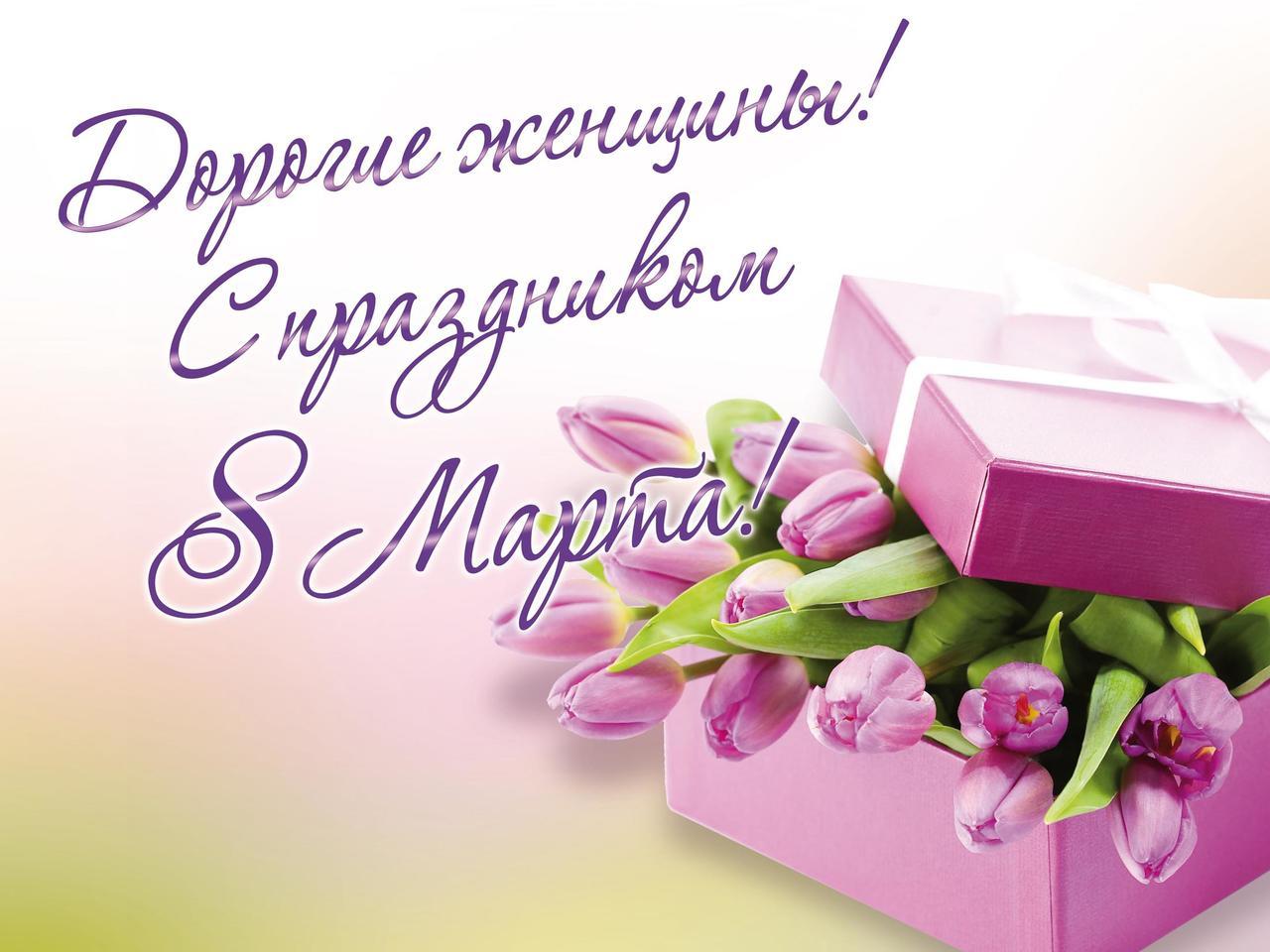 Поздравительные открытки на восьмое марта