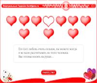 Десять сердечек