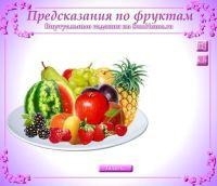 Гадание на фруктах