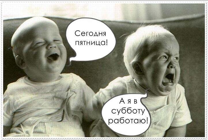 http://i.sunhome.ru/foto/89/prikolnie-kartinki-pro-pyatnicu-2.xl.jpg