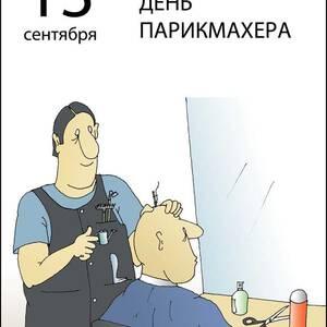 сценка про парикмахера смешная пожелания выходные