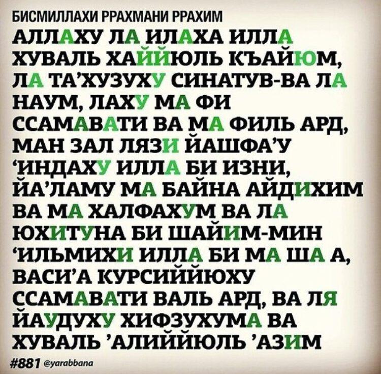 АЯТ АЛЬ КУРСИ ФОТО СКАЧАТЬ БЕСПЛАТНО