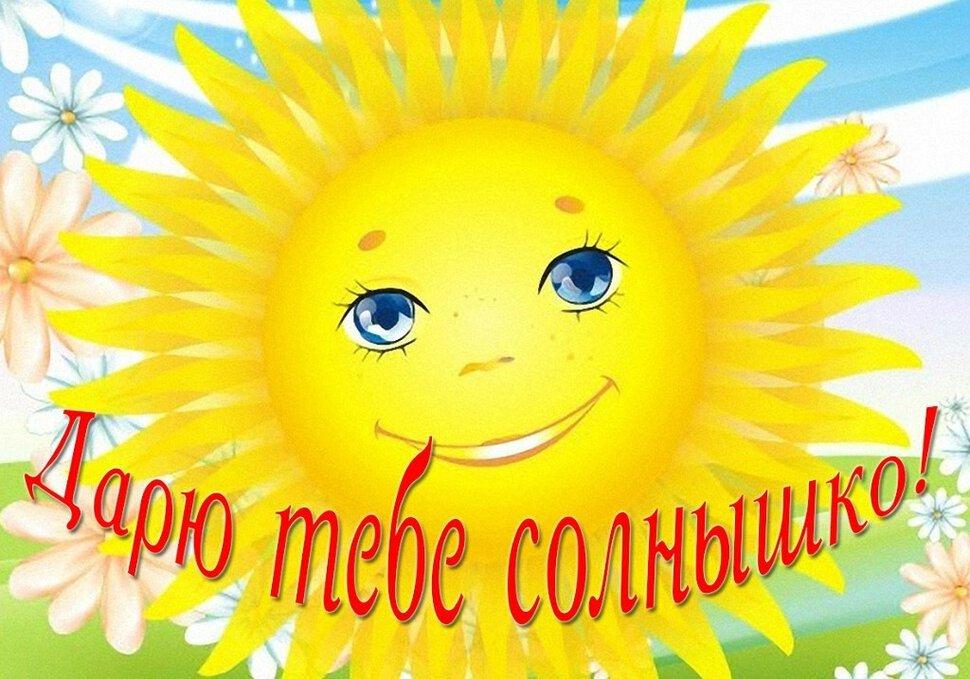 Открытка солнышко улыбается