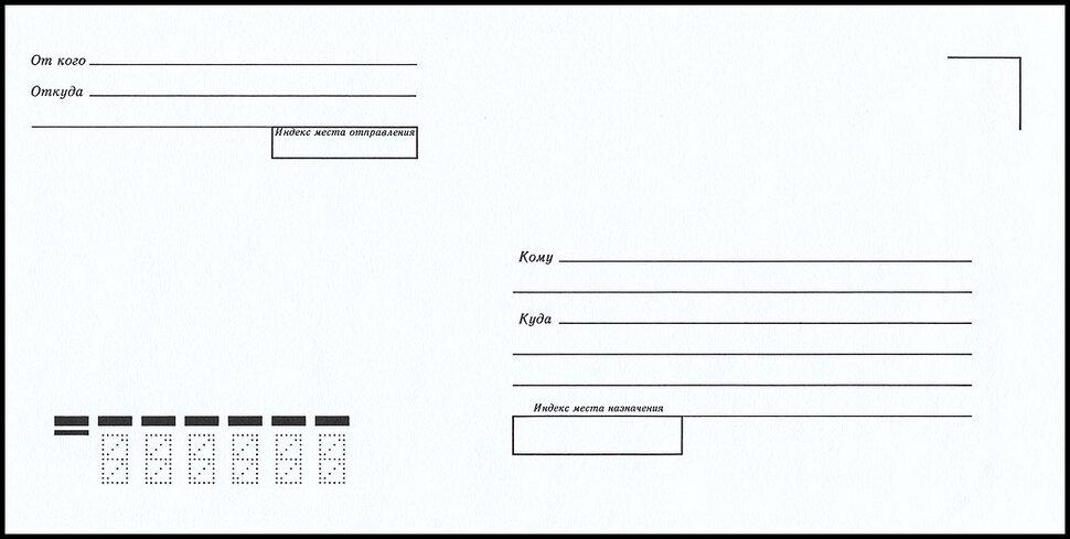 Днем рождения, как заполнить индекс открытки