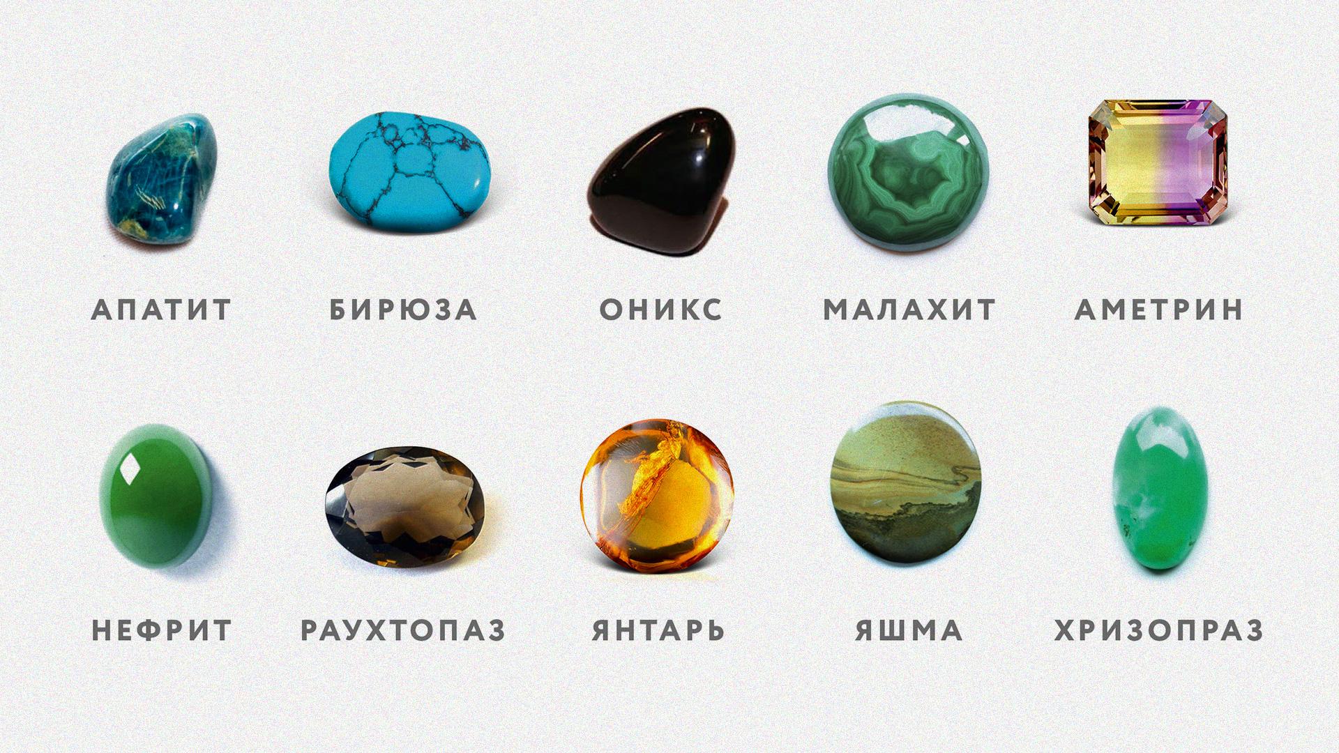 разновидности камней в картинках