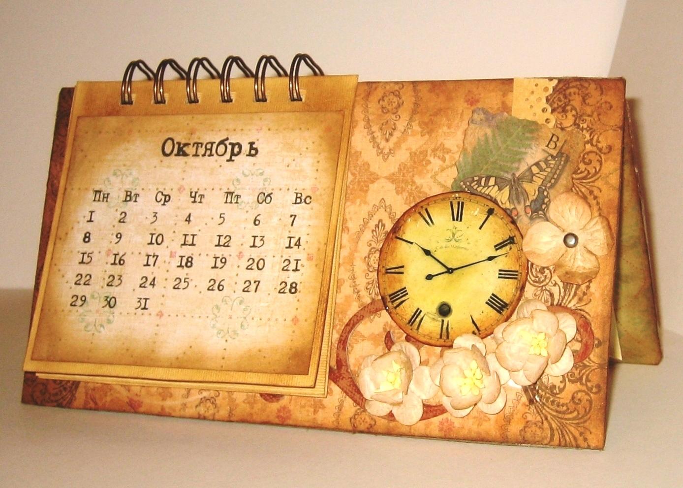 картинки с календарями сделать