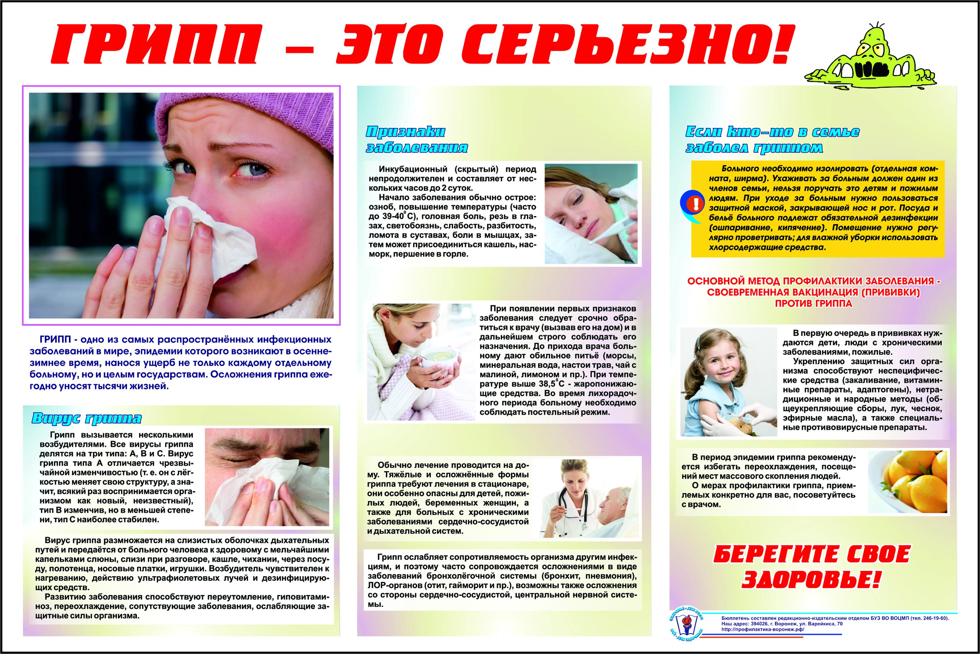 Картинка по гриппу на стенд