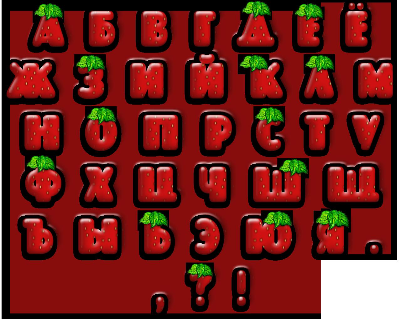 картинки векторного алфавита