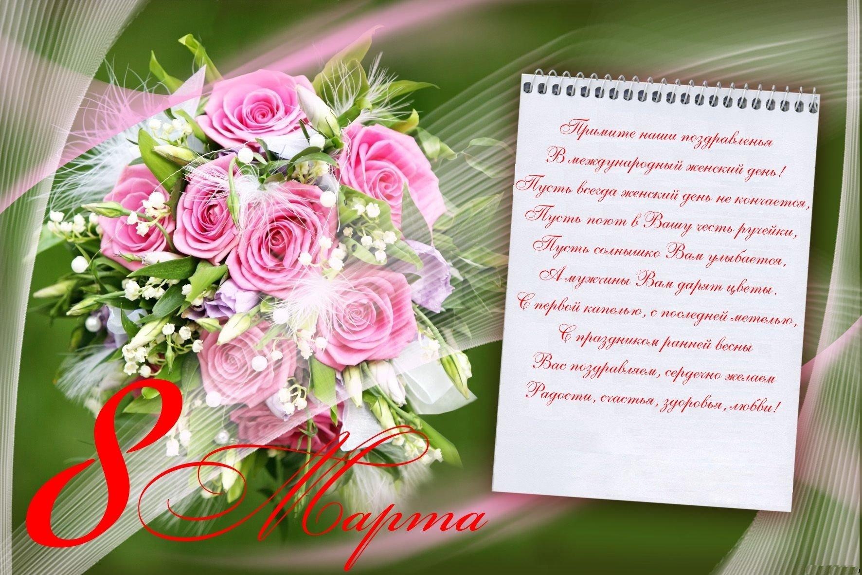 Фото к 8 марта поздравление