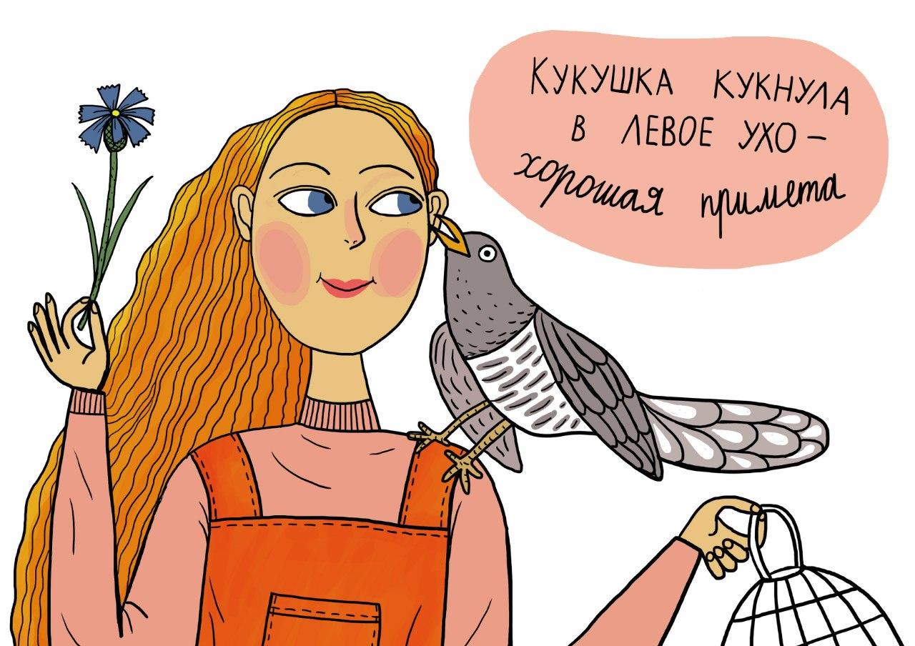 Картинки кукушка и женщина