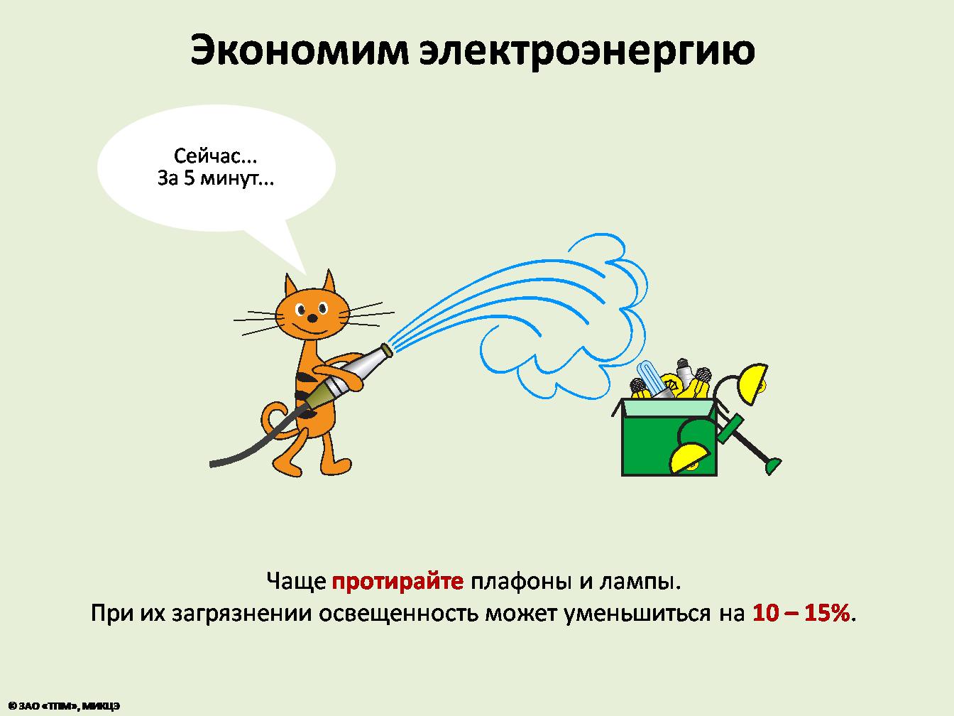 Экономить электричество картинка