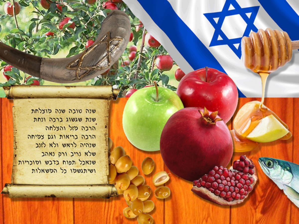 новогодние пожелания на иврите фото сложно понять