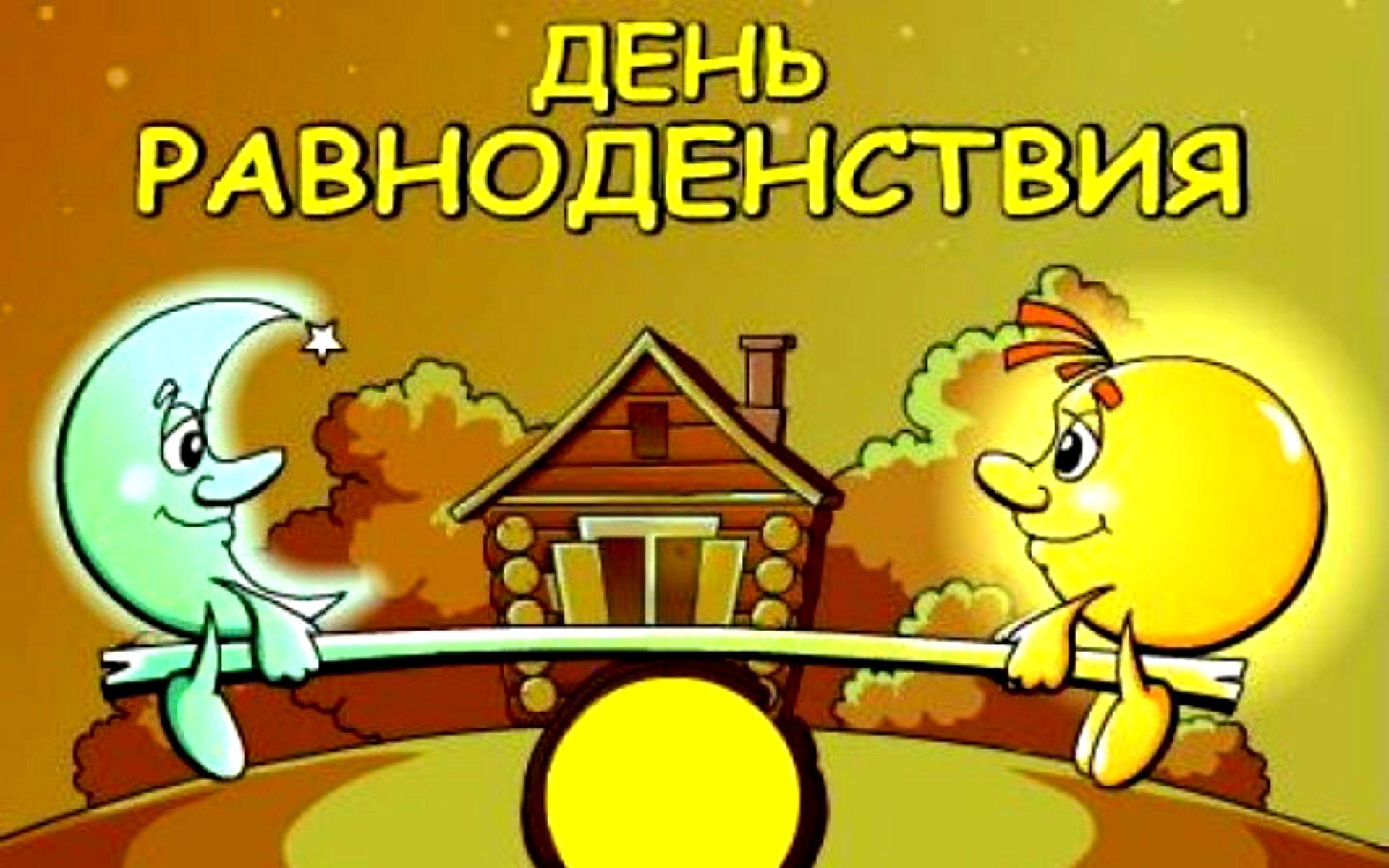 Картинки 20 марта день весеннего равноденствия, новогодние