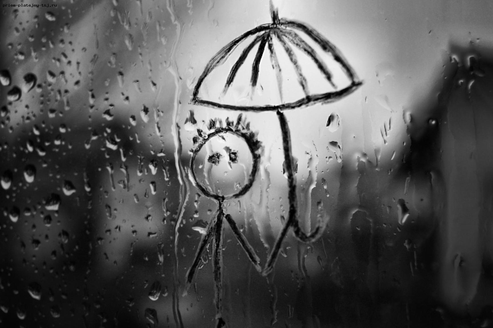 начале картинка грустит погода достаточно просто, так