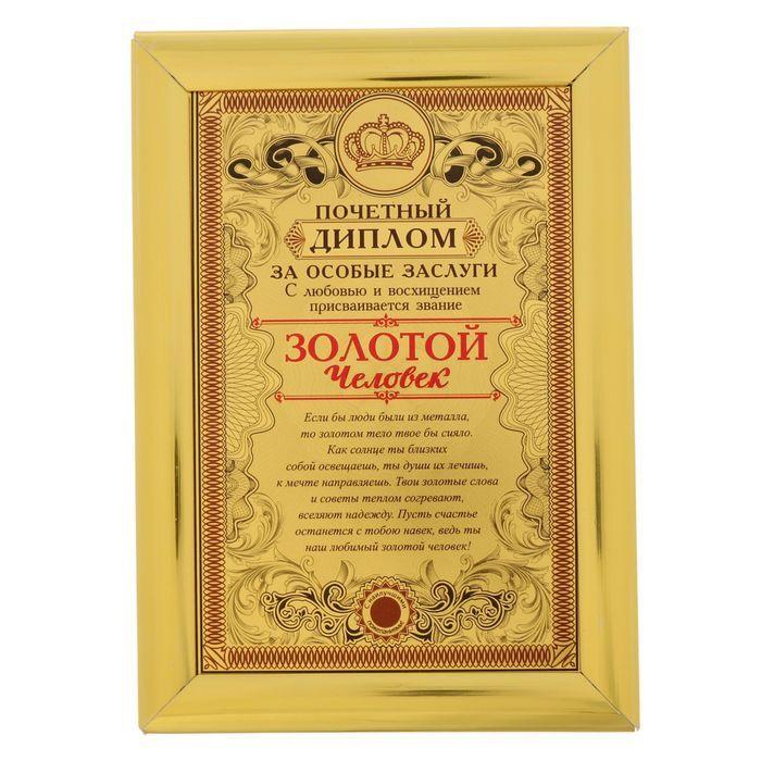 Поздравление к сертификату на золото