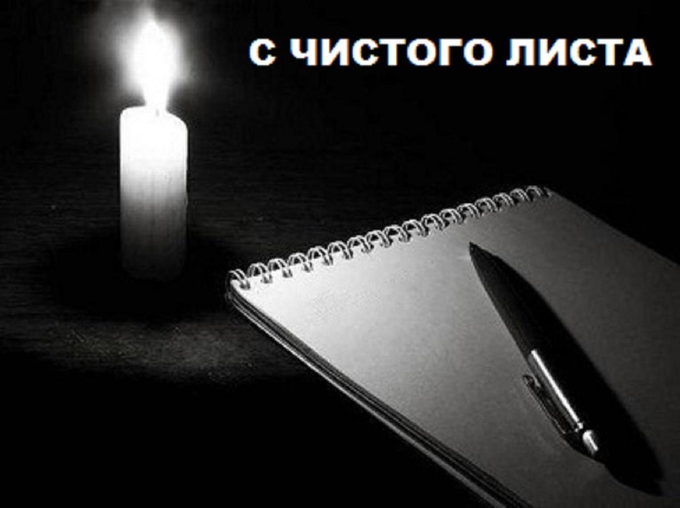 С чистого листа стихи
