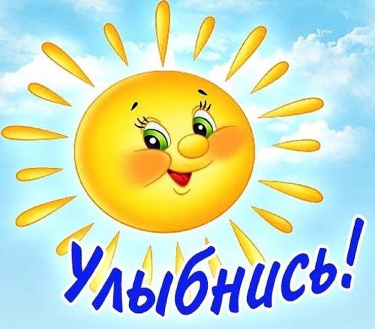 картинки солнце хорошее настроение завораживают своей