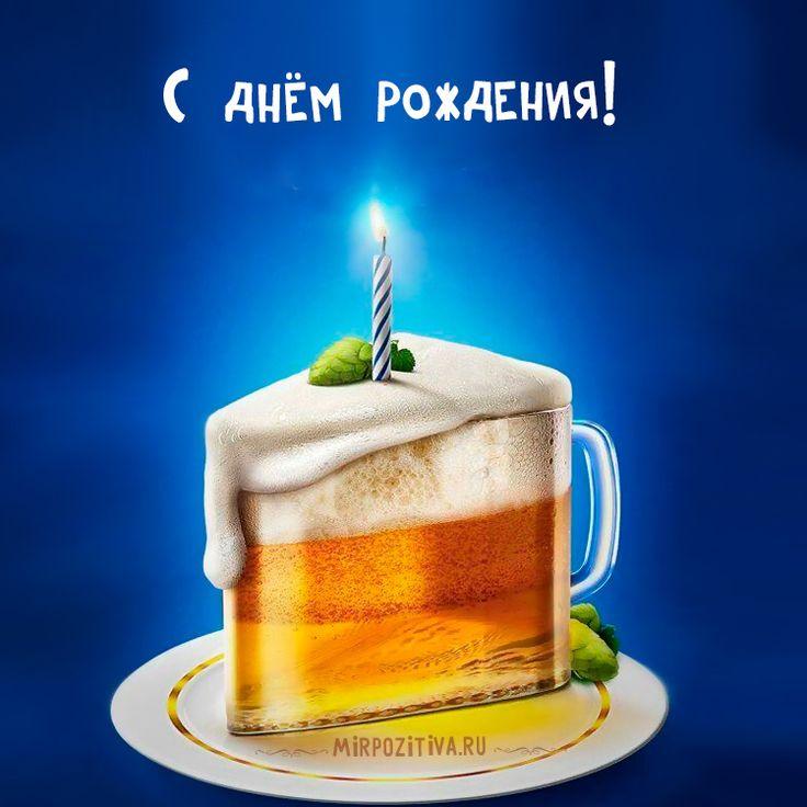 Необычные поздравления с днем рождения для друга
