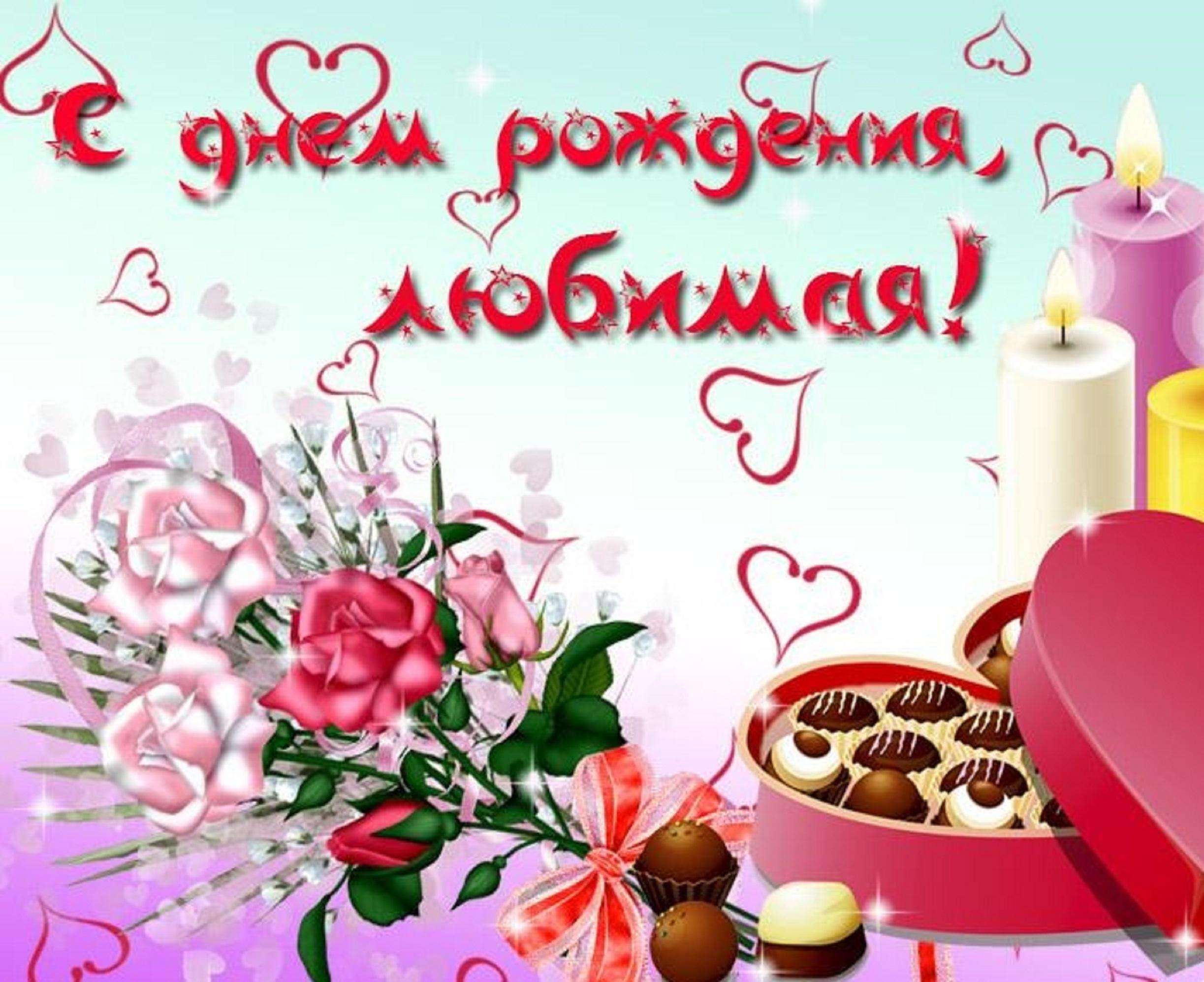 Поздравления открытки с днем рождения любимой, новым годом начальника