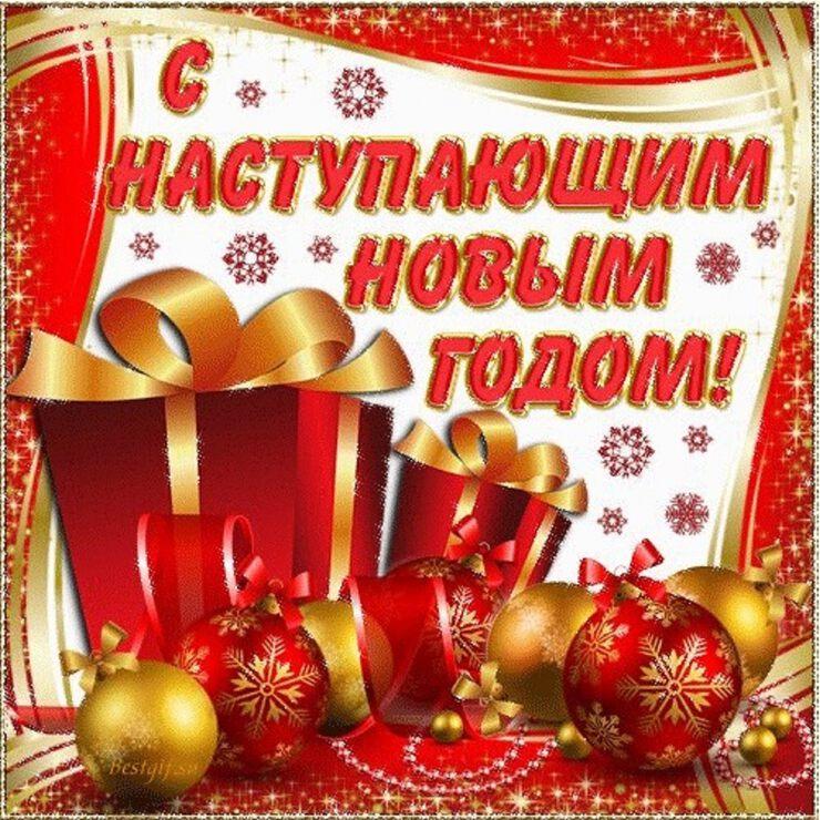 Днем, поздравительные открытки с надписями с новым годом