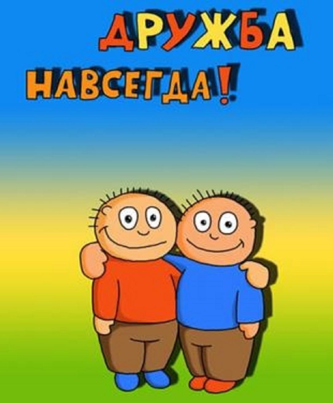 Прикольная открытка о дружбе