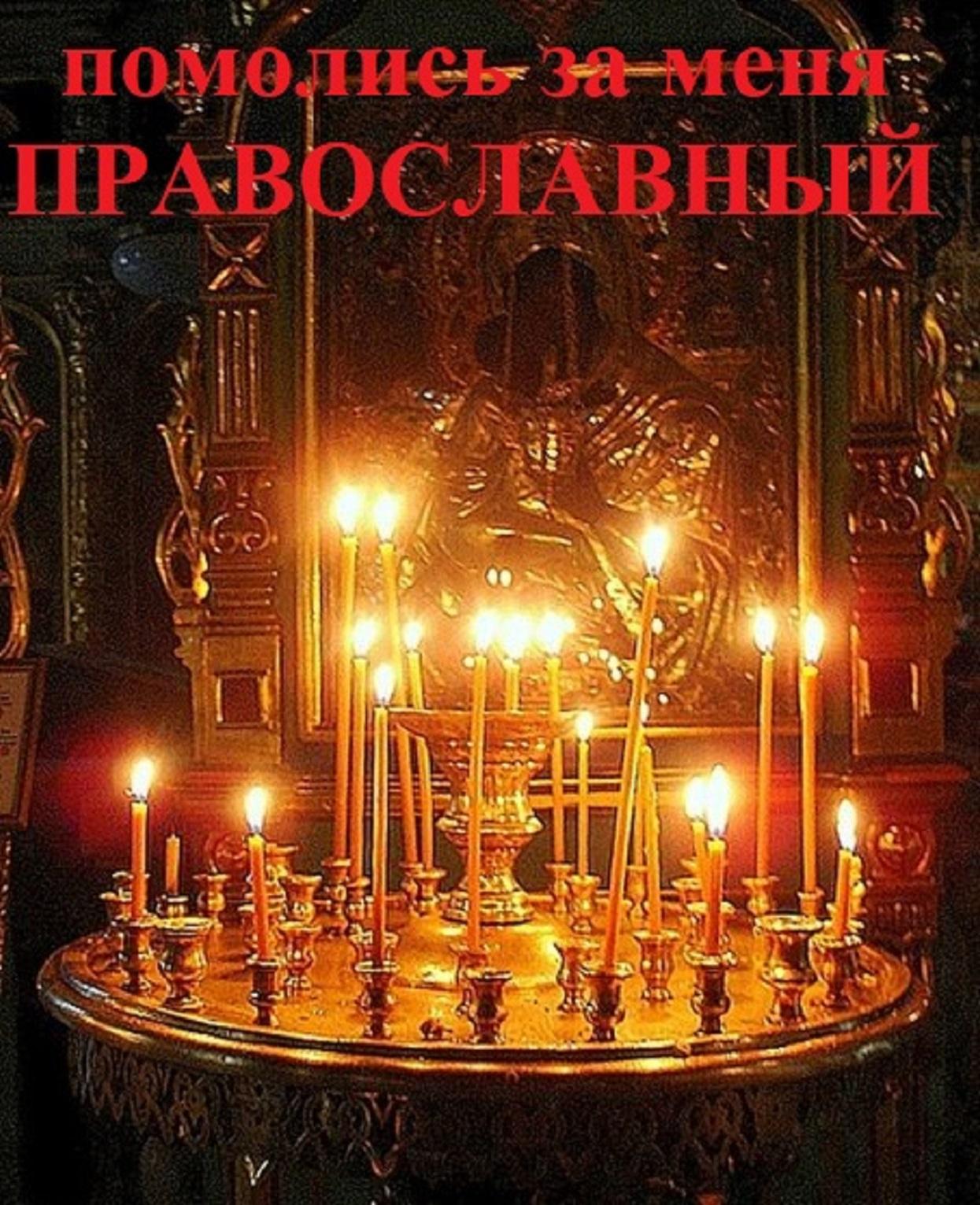 Стихи Помолись, помолись за меня православный... - Дом Солнца Запутался в Мыслях