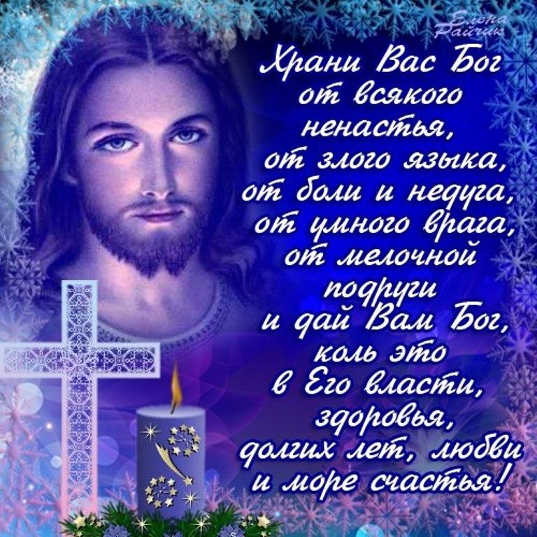 стих с праздником крещения короткие