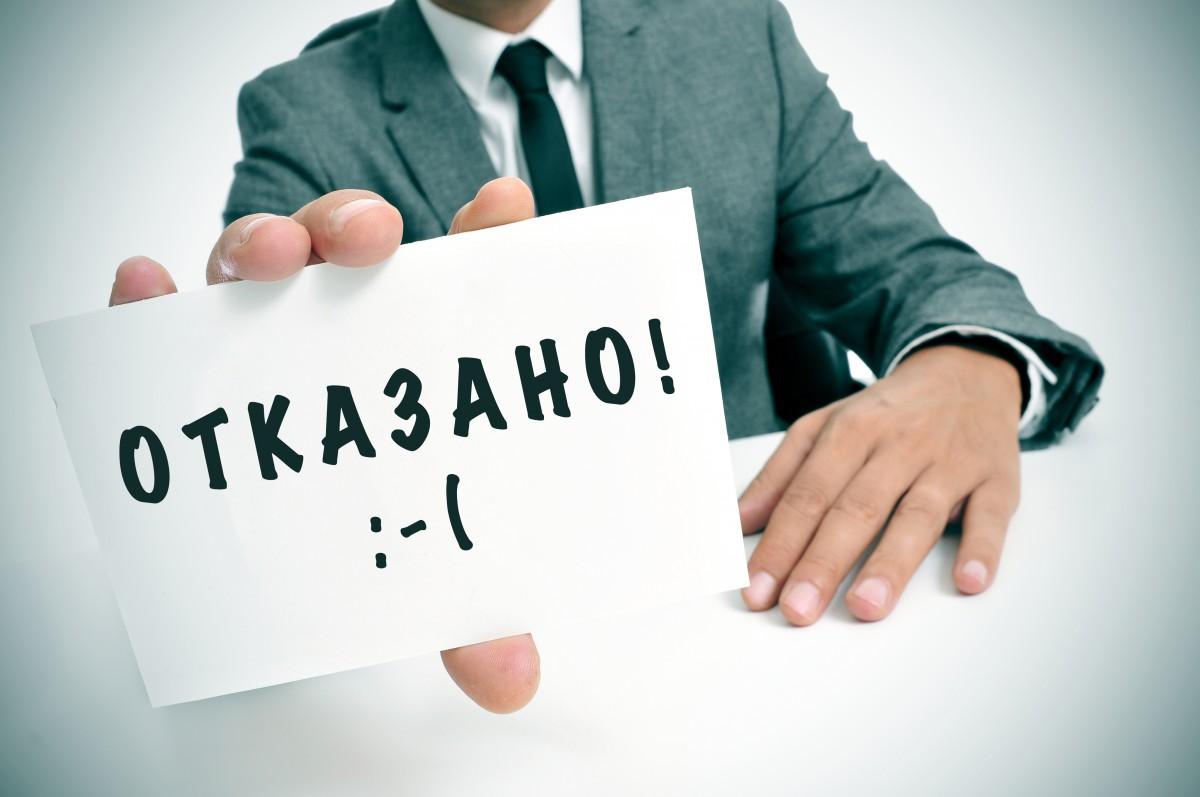 ТОП 10 причин, по которым психолог может отказать в дальнейшей работе.